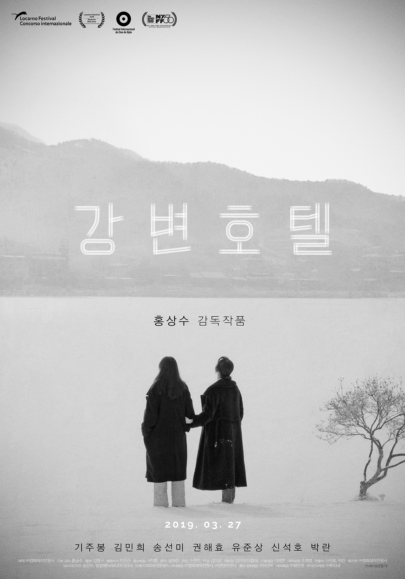 강변호텔 (Hotel by the River, 2018)