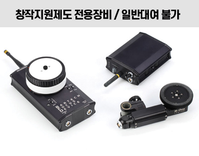 Bartech Analog Wireless Follow Focus
