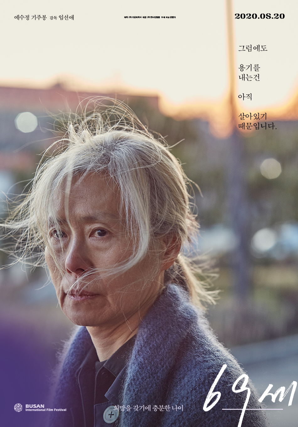 69세 (An Old Lady, 2019)